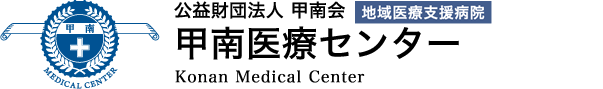 一般財団法人 甲南会 甲南医療センター(旧)甲南病院