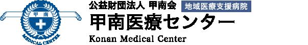 公益財団法人 甲南会 甲南医療センター(旧)甲南病院
