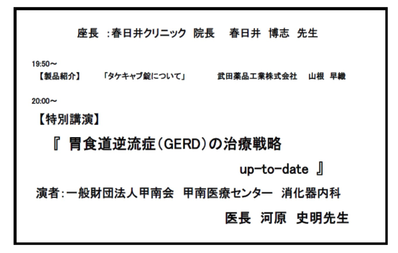 10/15(火) 講演:胃食道逆流症(GERD)の治療戦略 up-to-date