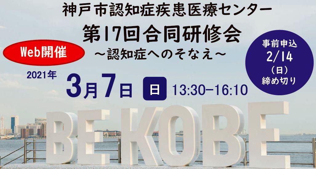 神戸市認知症疾患医療センター合同研修会(演題:認知症へのそなえ)のお知らせ