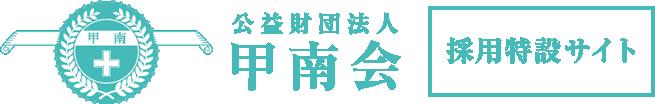 甲南会採用サイト